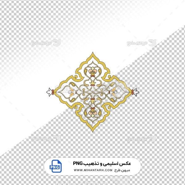عکس برش خورده اسلیمی و تذهیب حاشیه لوزی زرد