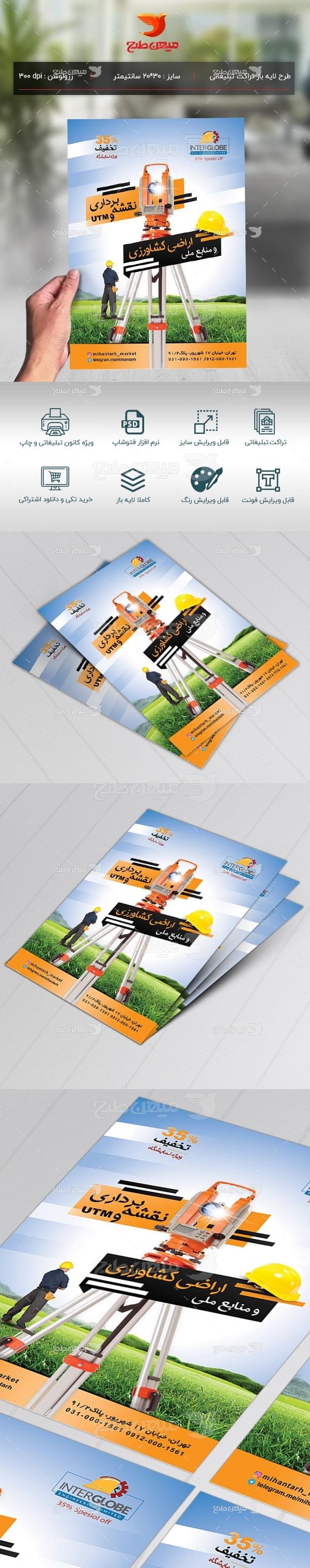 طرح لایه باز پوستر شرکت نقشه برداری