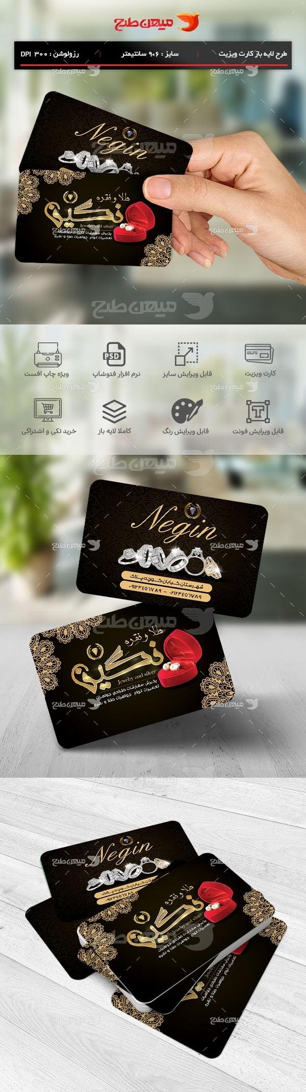 طرح لایه باز کارت ویزیت طلا جواهر فروشی