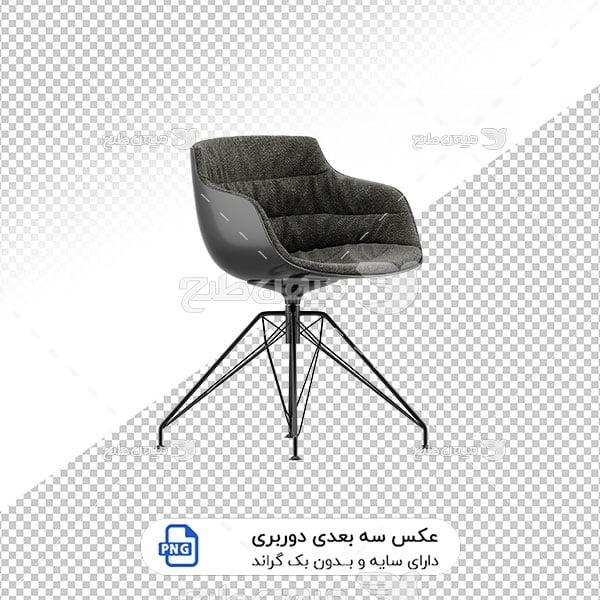 عکس برش خورده سه بعدی صندلی پایه فلزی