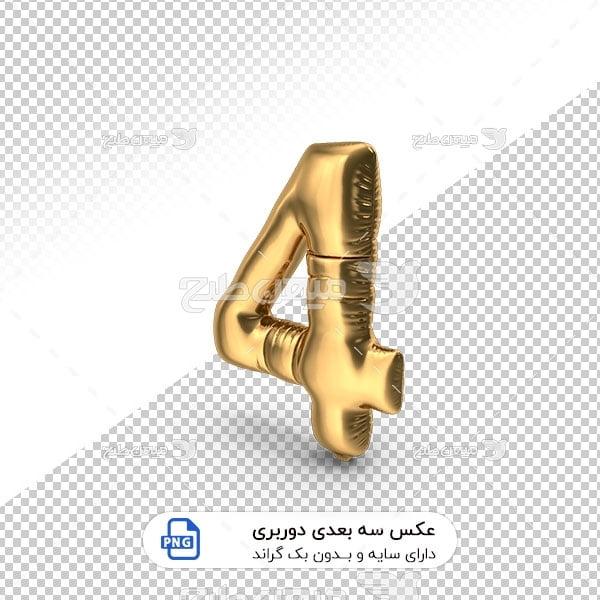 عکس برش خورده سه بعدی بادکنک شکل عدد چهار طلایی