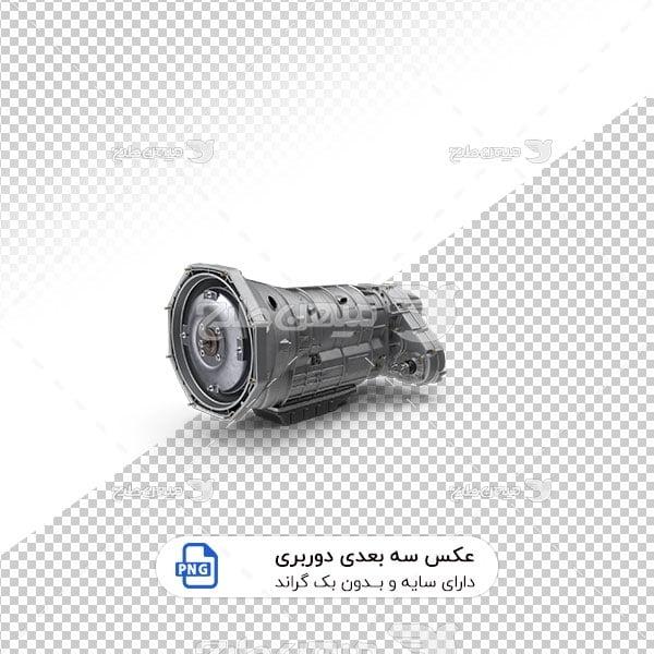 عکس برش خورده سه بعدی سیستم انتقال نیرو اتومبیل