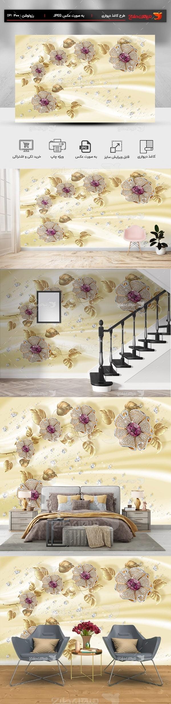 پوستر کاغذ دیواری سه بعدی طلایی و گل الماس