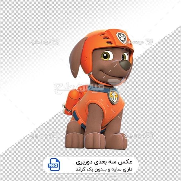 عکس برش خورده سه بعدی انیمیشن سگ های نگهبان