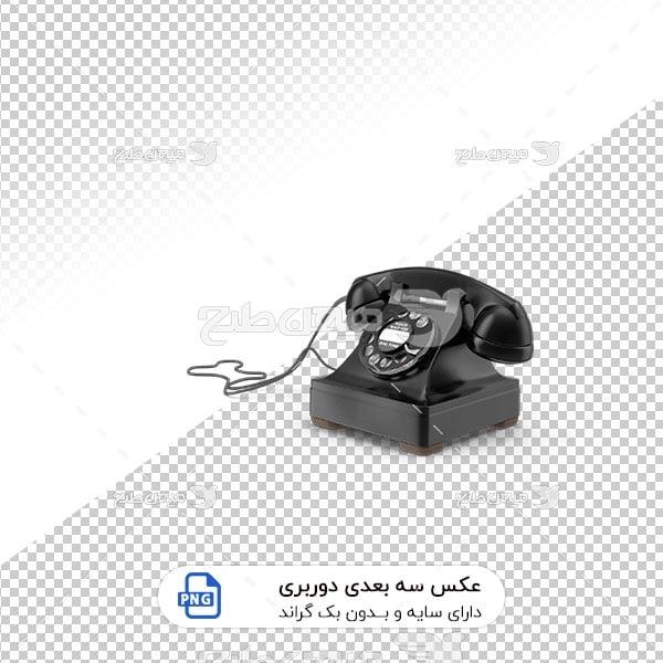 عکس برش خورده سه بعدی تلفن قدیمی