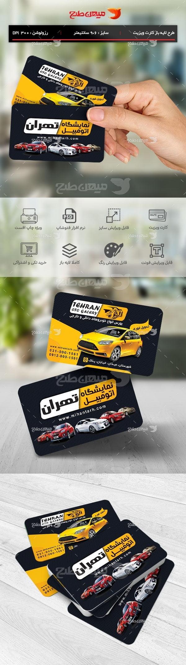 طرح لایه باز کارت ویزیت نمایشگاه اتومبیل تهران