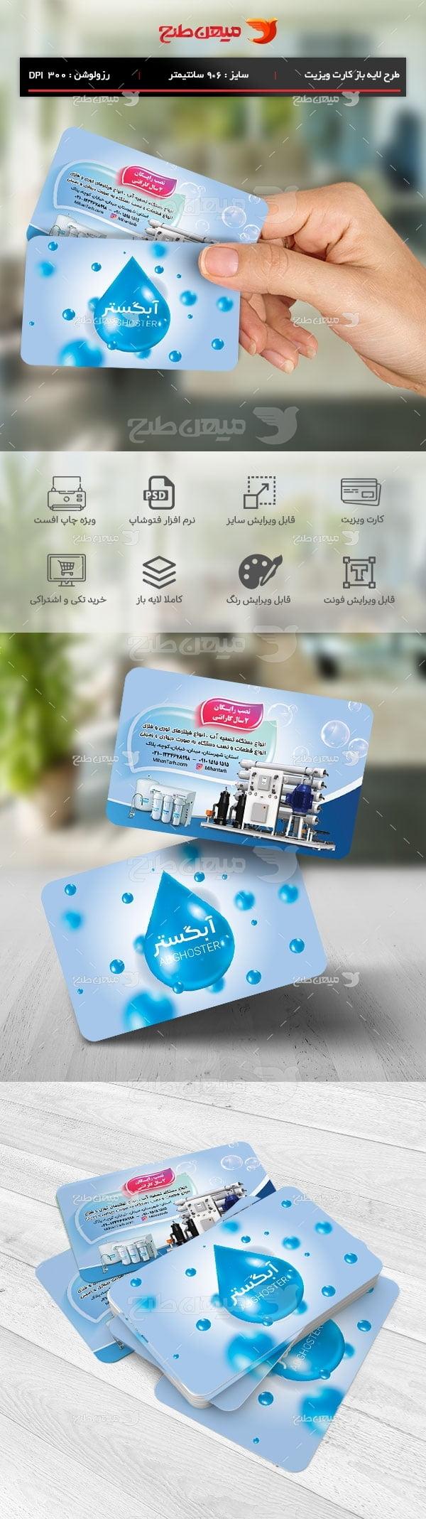 طرح لایه باز کارت ویزیت دستگاه تصفیه آب