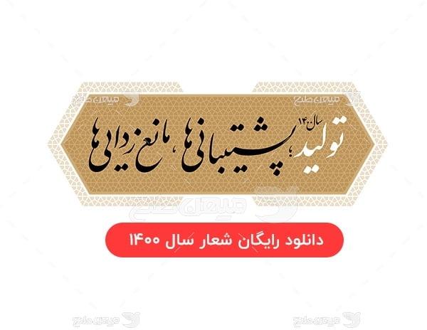 تایپوگرافی شعار سال 1400