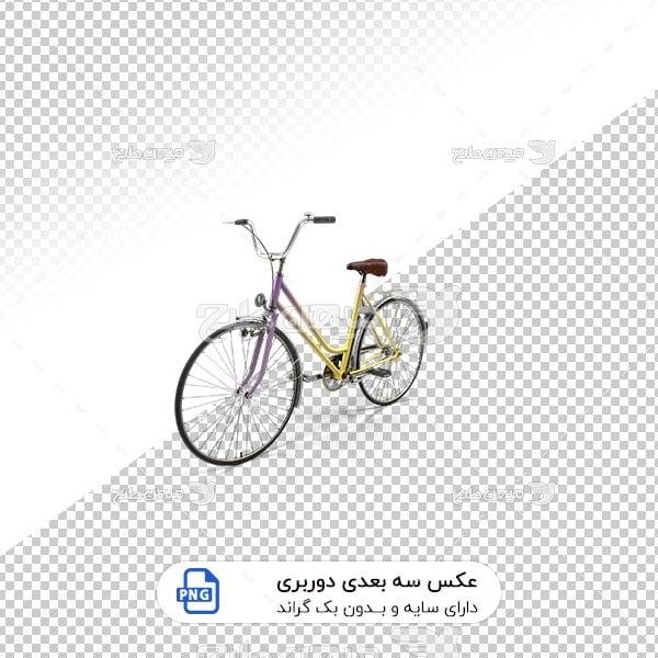 عکس برش خورده سه بعدی دوچرخه زنانه