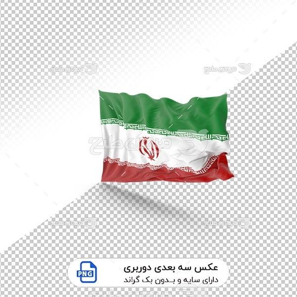 عکس برش خورده سه بعدی پرچم ملی
