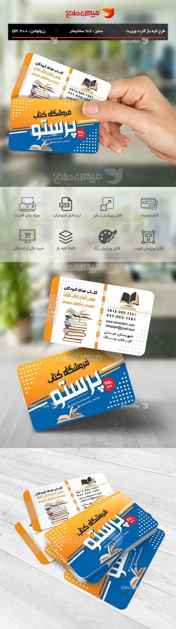 طرح لایه باز کارت ویزیت فروشگاه کتاب فروشی