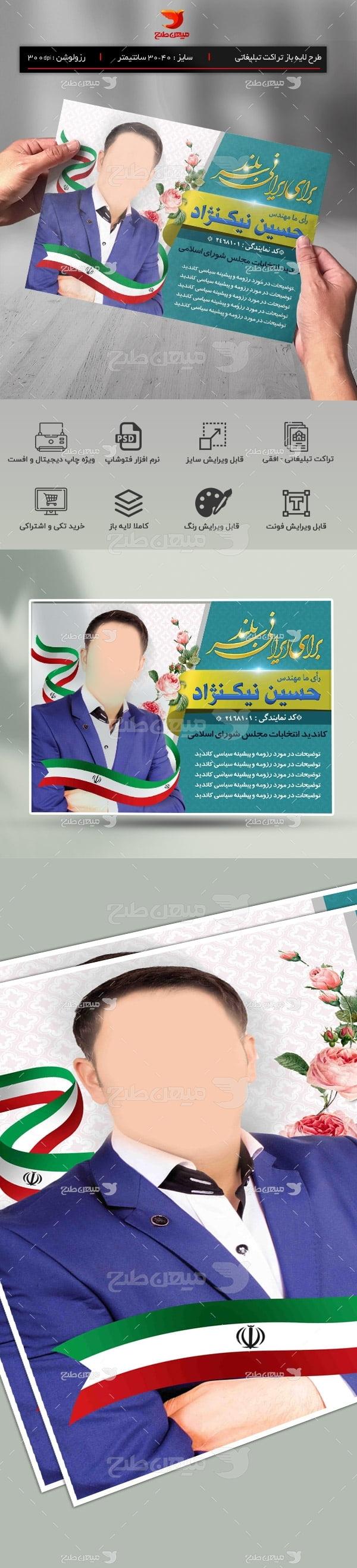 طرح لایه باز پوستر و تراکت تبلیغاتی ویژه انتخابات مجلس