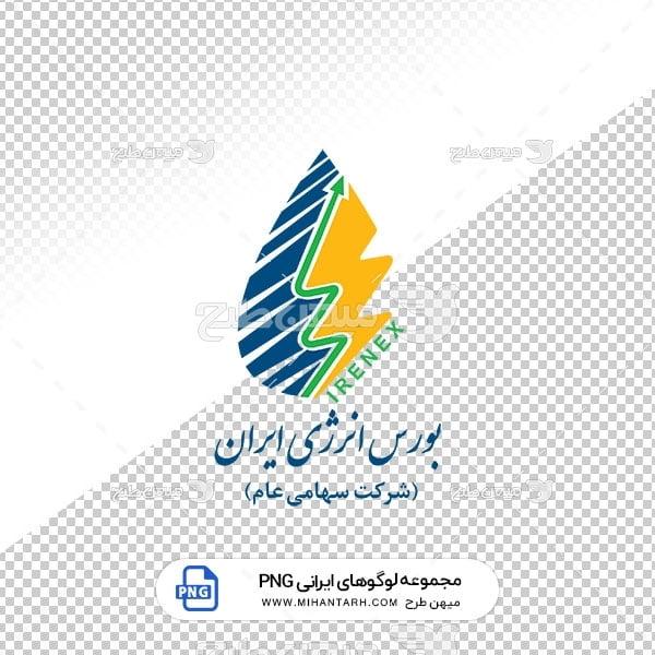 آیکن و لوگو بورس انرژی ایران