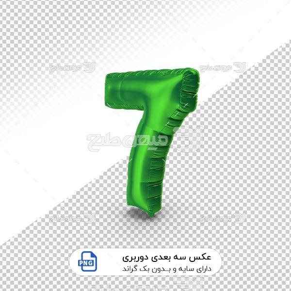عکس برش خورده سه بعدی بادکنک شکل عدد هفت