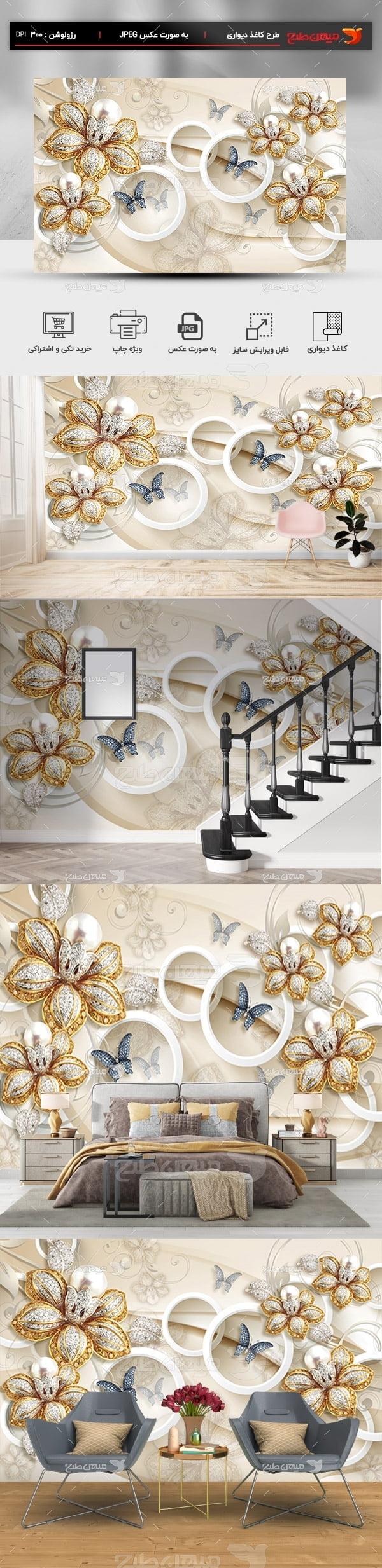 پوستر کاغذ دیواری سه بعدی طرح گل و پروانه الماس و طلا