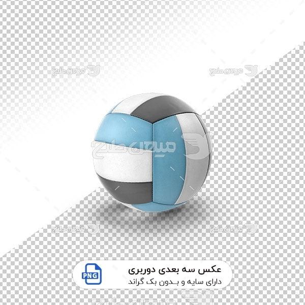 عکس برش خورده سه بعدی توپ والیبال