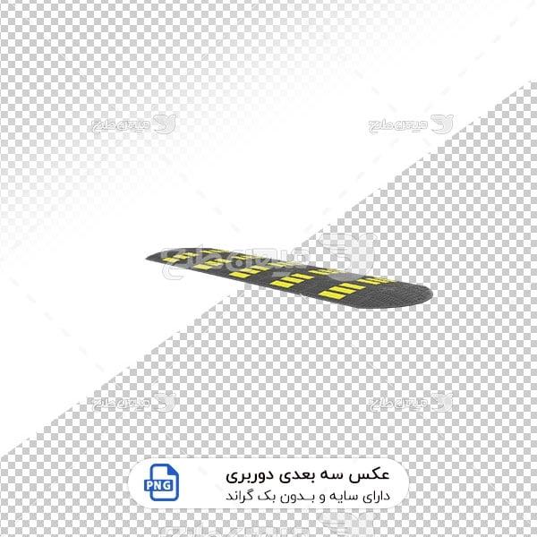عکس برش خورده سه بعدی راهبند زمینی
