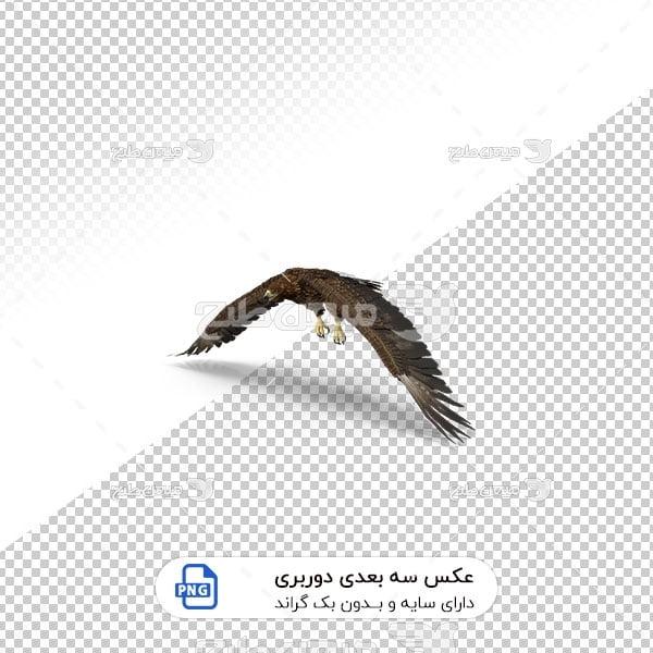 عکس برش خورده سه بعدی عقاب قهوه ای