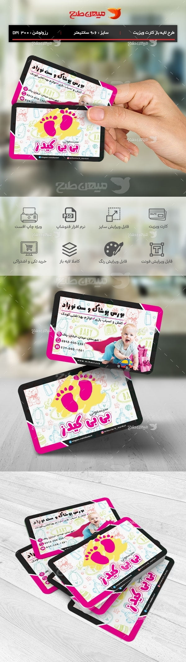 طرح لایه باز کارت ویزیت سیسمونی و لباس کودک