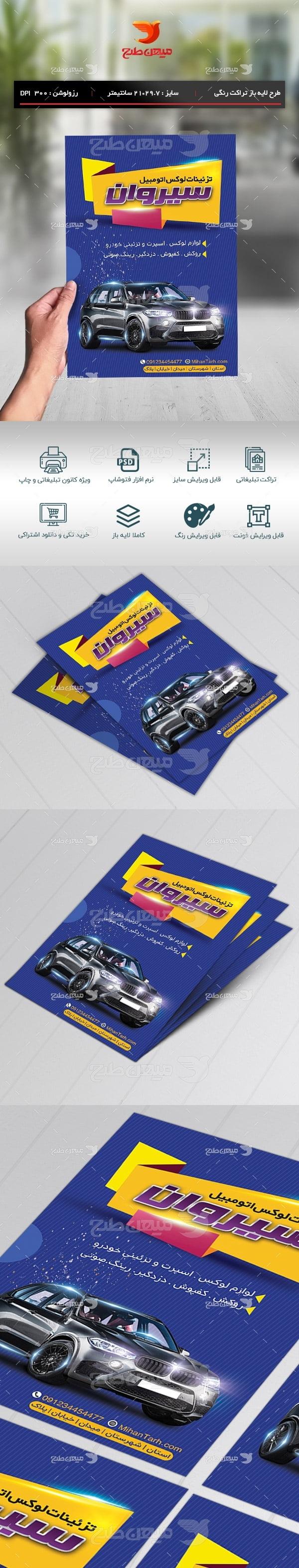 طرح لایه باز تراکت رنگی تزئینات لوکس اتومبیل
