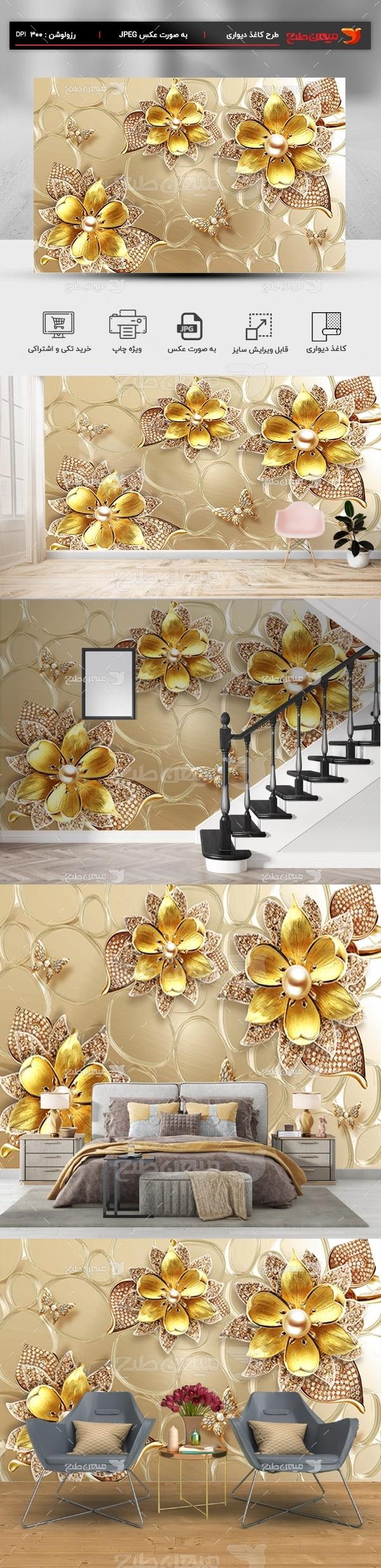 پوستر کاغذ دیواری سه بعدی نسکافه ای با گل طلایی