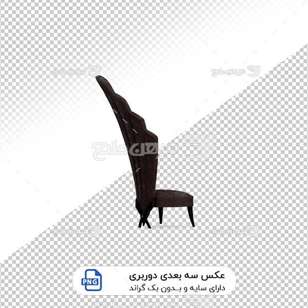 عکس برش خورده سه بعدی صندلی با طرح پشتی تاج