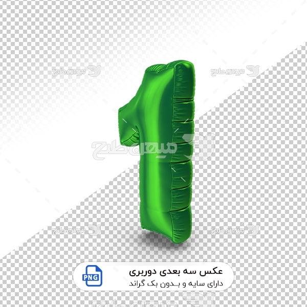 عکس برش خورده سه بعدی بادکنک عدد یک سبز