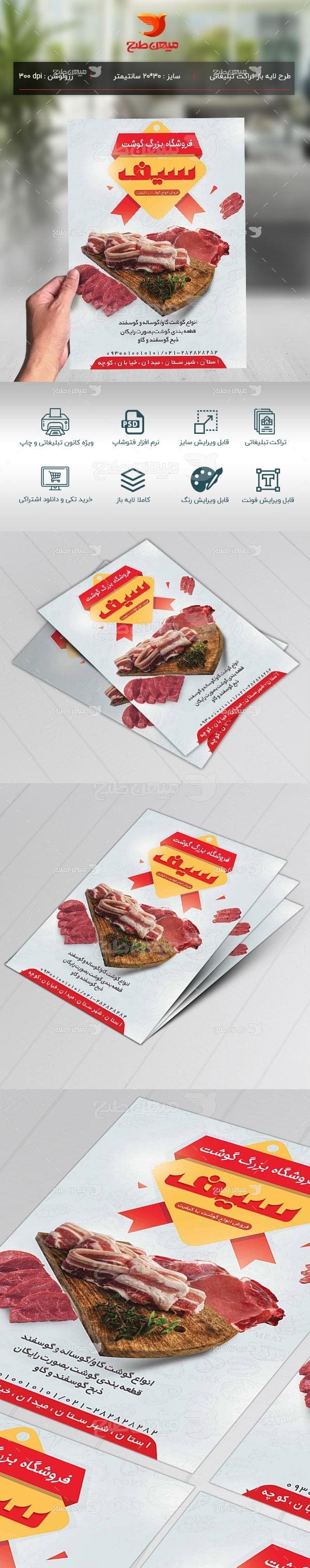 طرح لایه باز تراکت گوشت فروشی