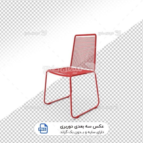 عکس برش خورده سه بعدی صندلی قرمز