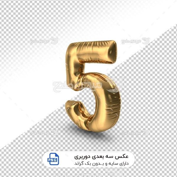 عکس برش خورده سه بعدی بادکنک شکل عدد پنج طلایی