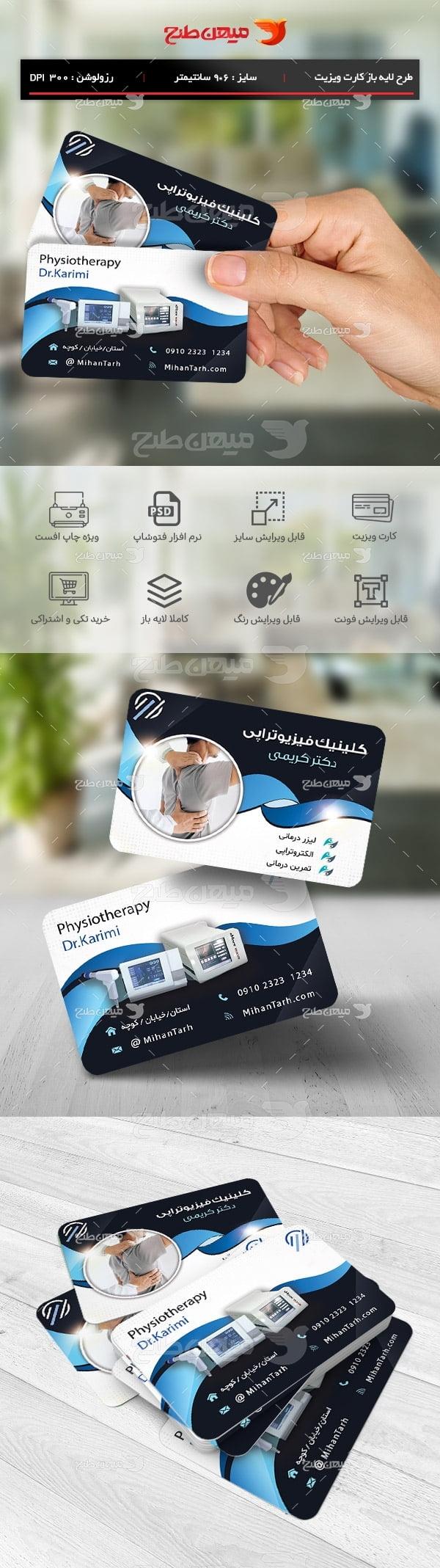 طرح لایه باز کارت ویزیت فیزیوتراپی