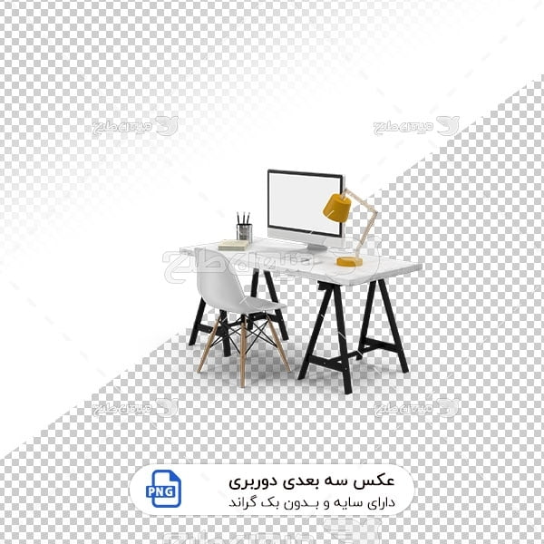 عکس برش خورده سه بعدی دفتر کار