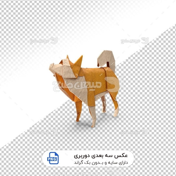 عکس برش خورده سه بعدی اوریگامی روباه