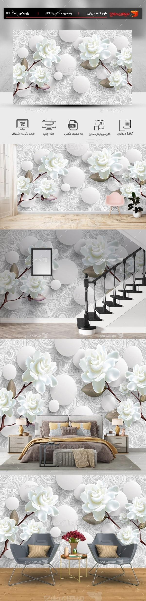 پوستر کاغذ دیواری سه بعدی خاکستری با گل سفید