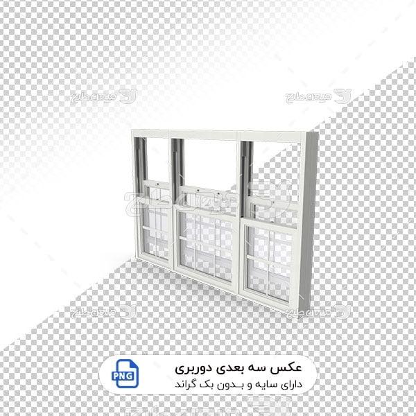 عکس برش خورده سه بعدی پنجره بزرگ کشوی سالن