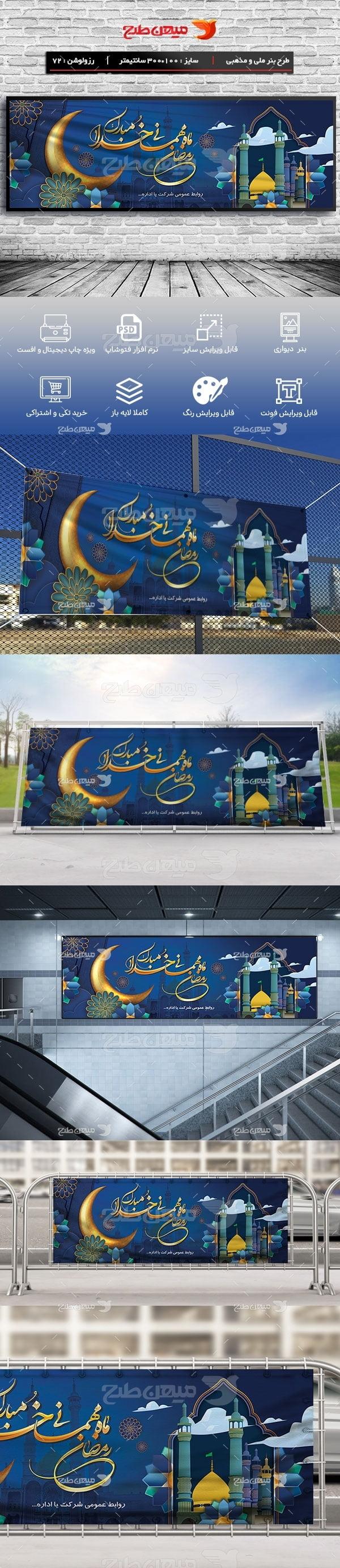 بنر ماه رمضان 1400
