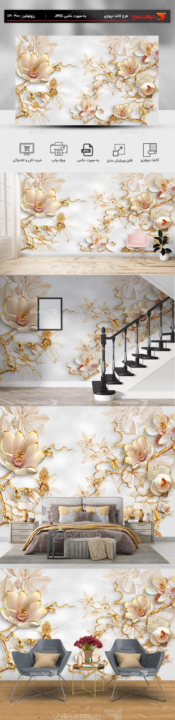 پوستر کاغذ دیواری سه بعدی طوسی و  گل طلایی