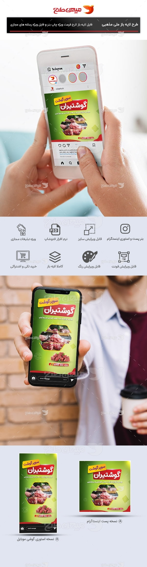 طرح لایه باز پست و استوری اینستاگرام سوپر گوشت