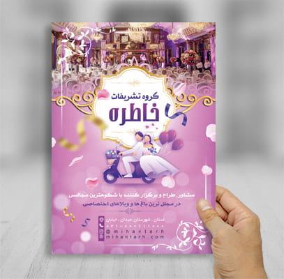 طرح لایه باز پوستر تبلیغات مجالس عروسی