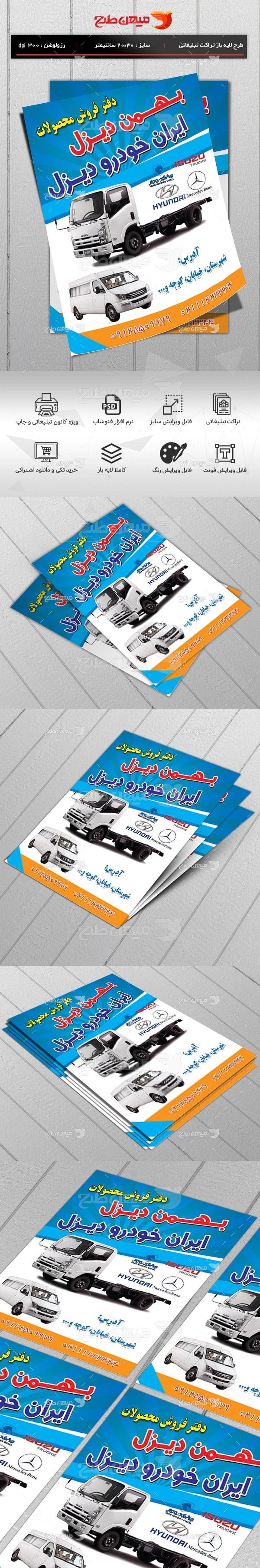 طرح پوستر فروش محصولات بهمن دیزل و ایران خودرو دیزل
