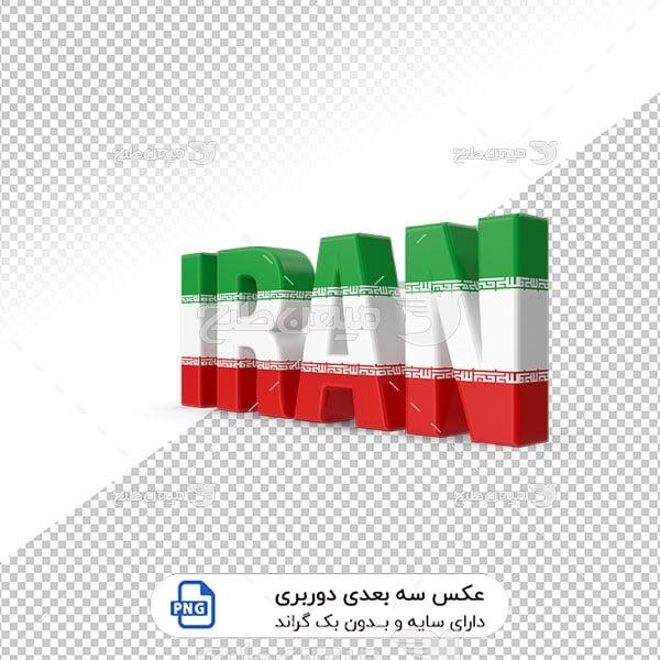 عکس برش خورده سه بعدی نام  ایران اسلامی