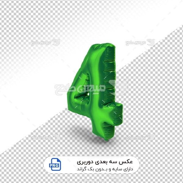 عکس برش خورده سه بعدی بادکنک شکل عدد چهار