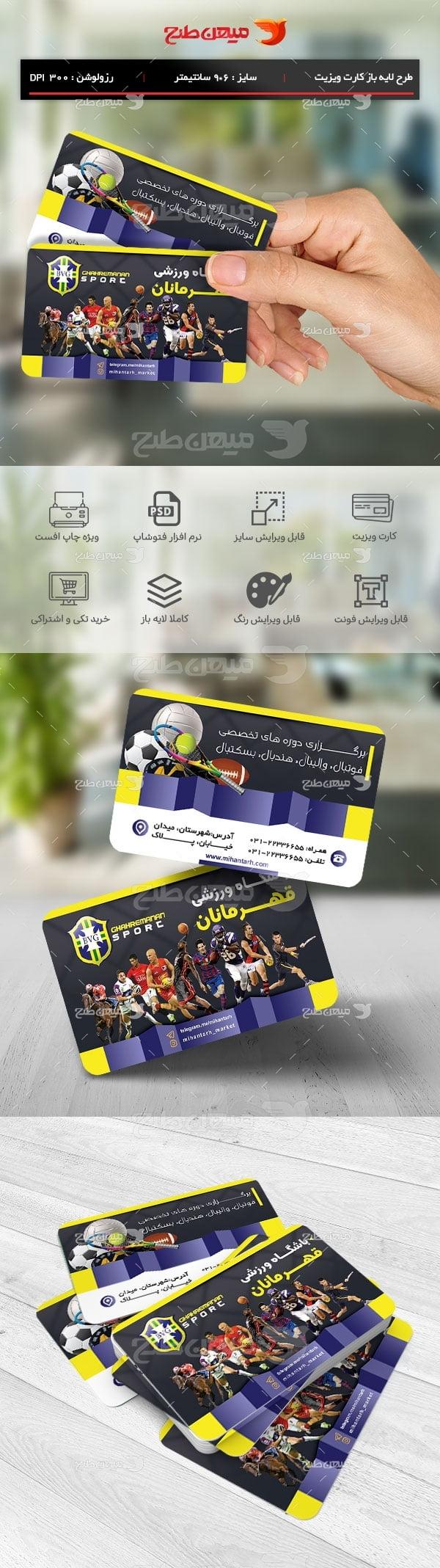 طرح لایه باز کارت ویزیت باشگاه ورزشی قهرمانان