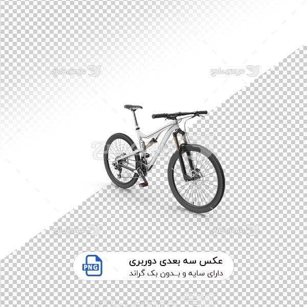 عکس برش خورده سه بعدی دوچرخه سفید