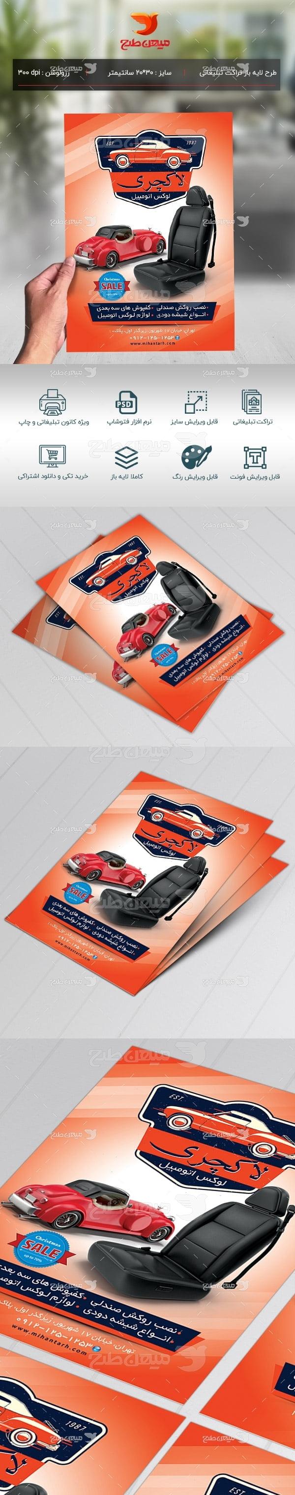 طرح لایه باز پوستر تزئینات اتومبیل