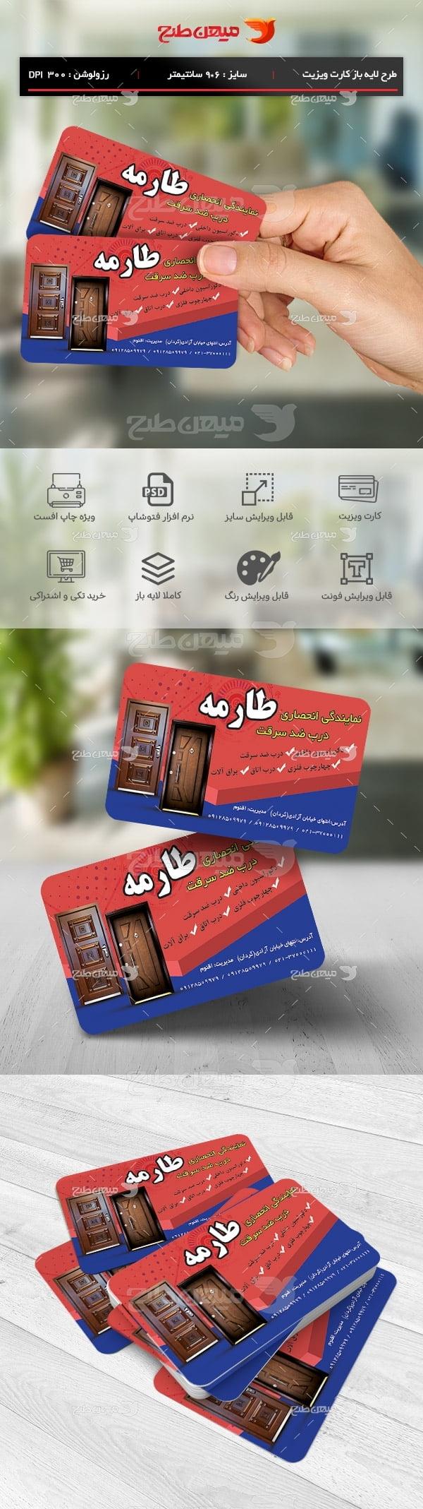 طرح کارت ویزیت درب های ضد سرقت طارمه