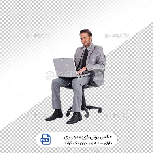 عکس برش خورده کاراکتر کارمند در حال کار با لپ تاپ