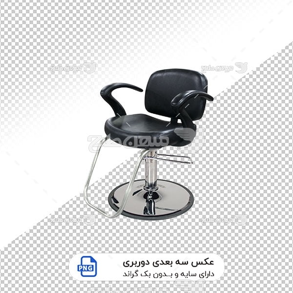 عکس برش خورده سه بعدی صندلی آرایشگاه