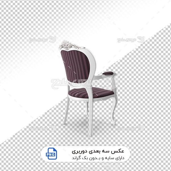 عکس برش خورده سه بعدی مبل صندلی بنفش