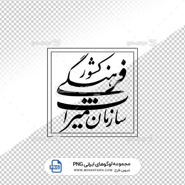 آیکن و لوگو سازمان میراث فرهنگی کشور